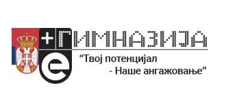 E-gimnazija