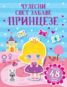 Čudesni svet zabave- Princeze