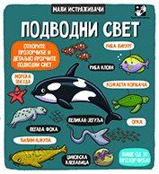 Podvodni svet – Dynamo Ltd