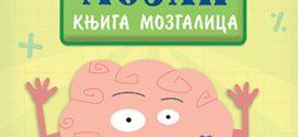 Vežbaj mozak – Knjiga mozgalica