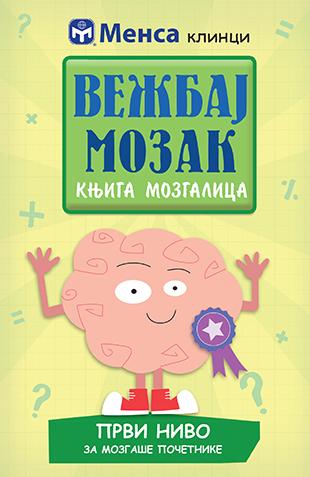 Vežbaj mozak