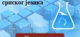 """Promotivni stručni skup u okviru projekta """"Kraudsorsing Srbija: Narodna mudrost za bolje biblioteke"""""""