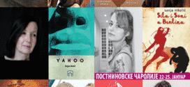 Nesveobuhvatna smotra domaćih romanopisaca s kritičarima koje su izabrali- POSTNINOVSKE ČAROLIJE 22.1-25.1. DKSG
