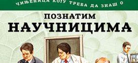 101 činjenica o poznatim naučnicima