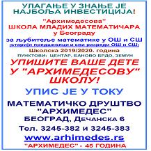 """ARHIMEDESOVA"" MATEMATIČKA ŠKOLA"