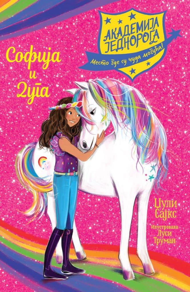 Sofija i Duga