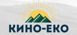 Otvorene prijave za radionicu ekološkog i antropološkog filma KINO-EKO