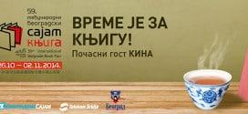 59. međunarodni beogradski sajam knjiga