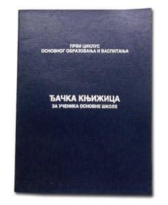 djacka-knjizica