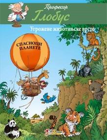 encobook ugrozene-zivotinjske-vrste