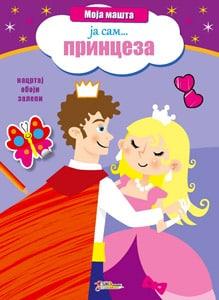 ja-sam-princeza-encobook