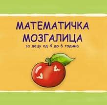matematicka-mozgalica-4-6