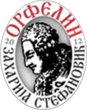 Srednja stručna škola Zaharija Stefanović-Orfelin – Savski venac – Beograd