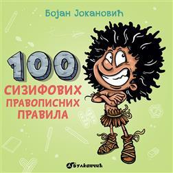 100-SIZIFOVIH-PRAVOPISNIH-PRAVILA