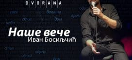 """""""NAŠE VEČE"""" IVANA BOSILJČIĆA 14. FEBRUARA U KOMBANK DVORANI"""