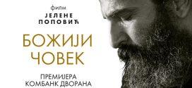 """SVEČANA PREMIJERA FILMA """"BOŽIJI ČOVEK"""" 14. OKTOBRA U KOMBANK DVORANI- KARTE U PRODAJI"""
