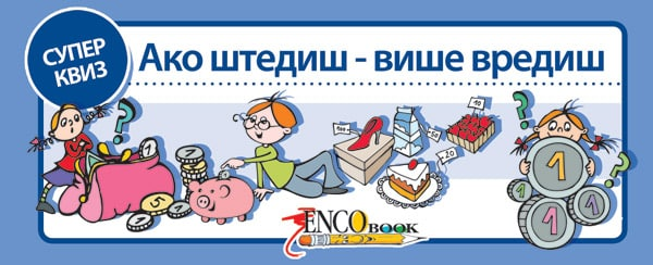 ako-stedis-vise-vredis-enco-book