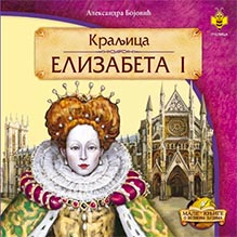 kraljica-elizabeta-i-pcelica