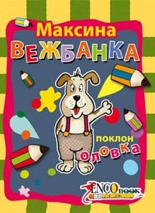 maksina-vezbanka