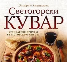 svetogorski-kuvar-laguna